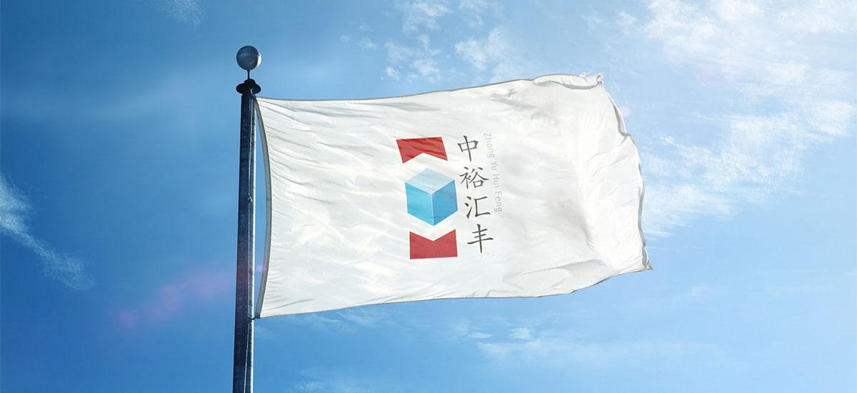 中裕汇丰品牌VI