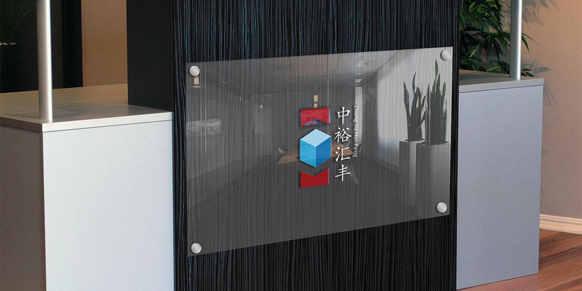 中裕汇丰VI预览