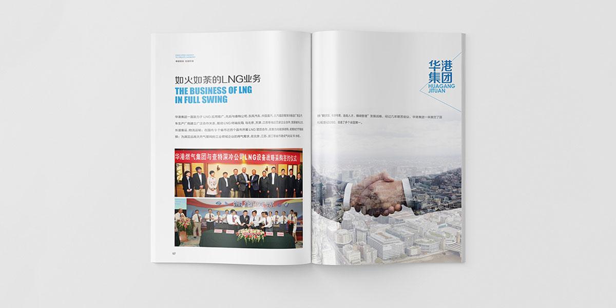 华港燃气画册设计