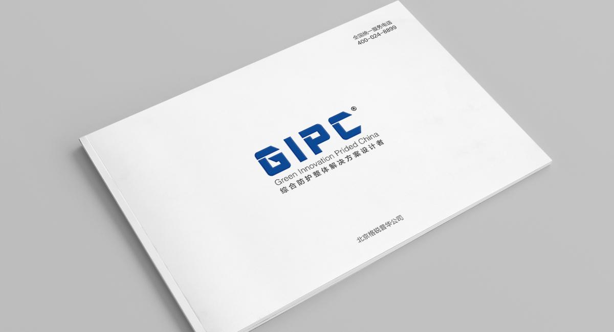 格瑞普华宣传册封面
