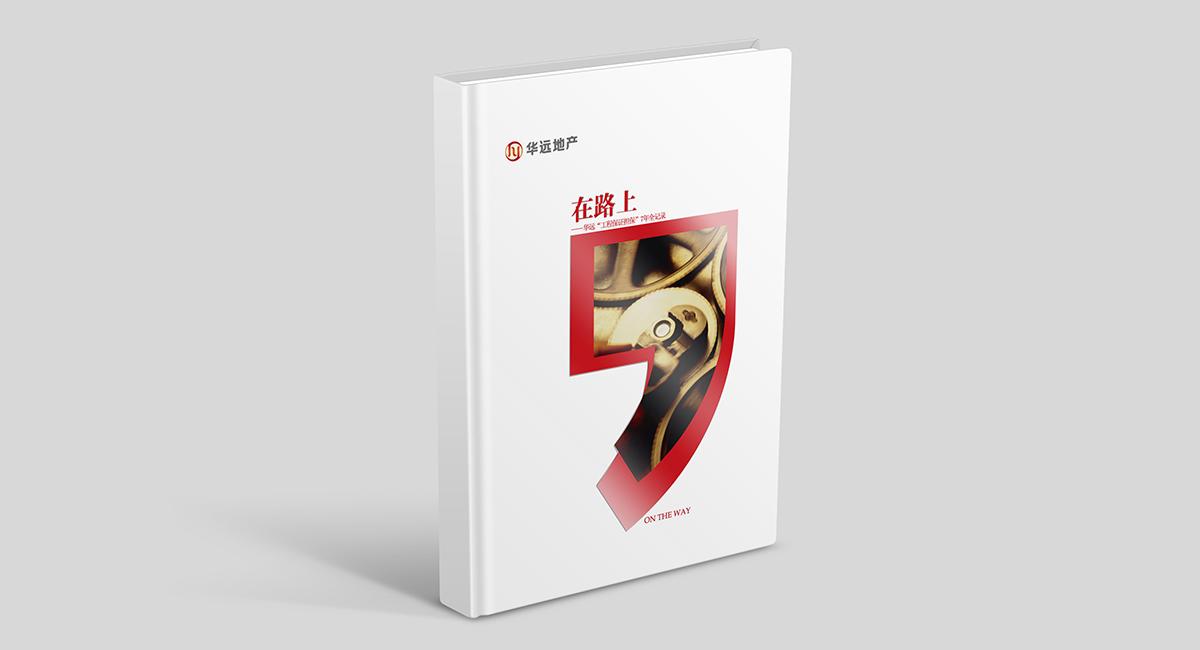 华远地产画册封面