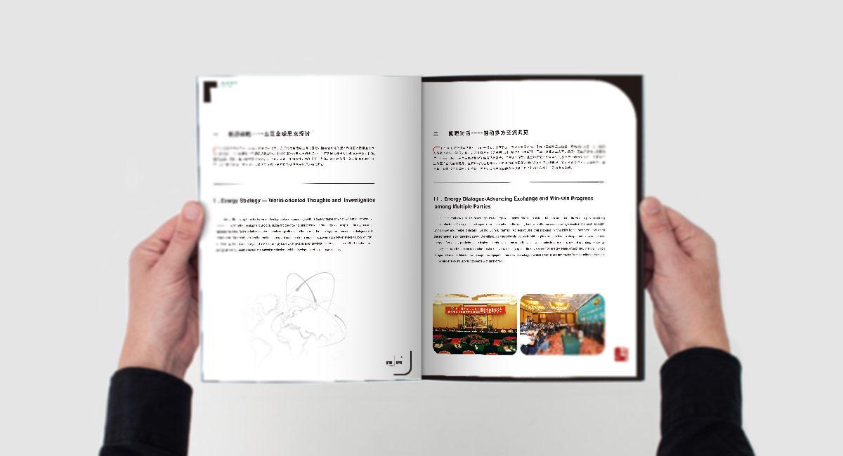 能源博览会宣传册封面
