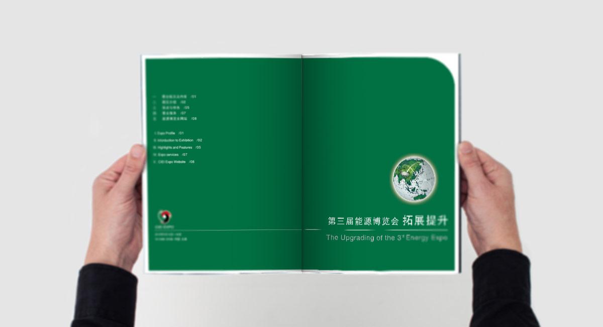 能源博览会宣传册效果图