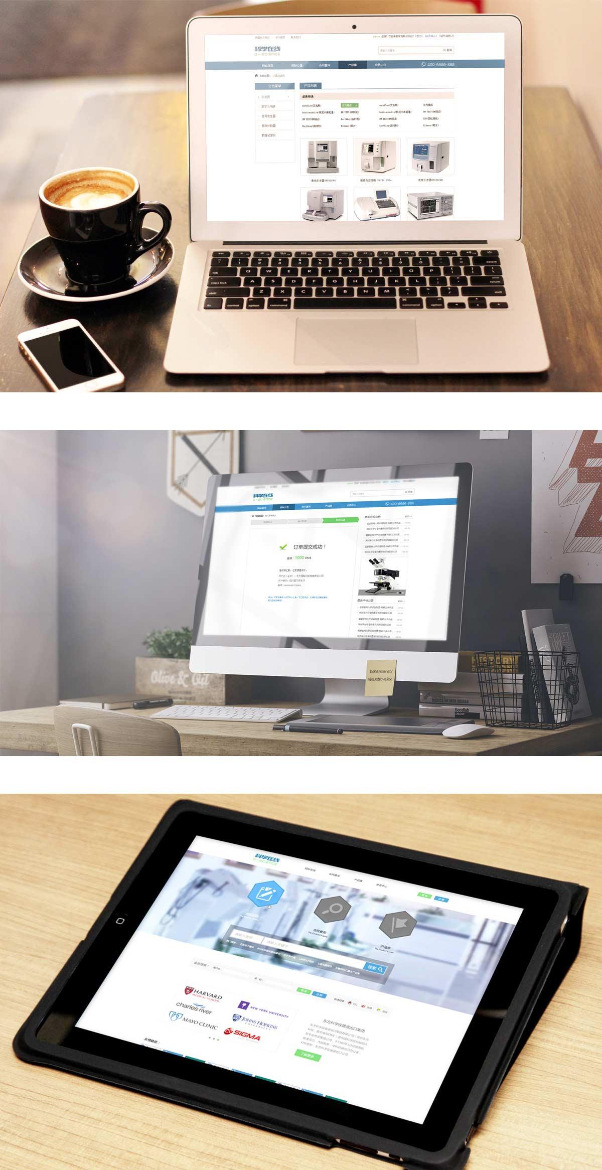 东方科仪网站设计效果图