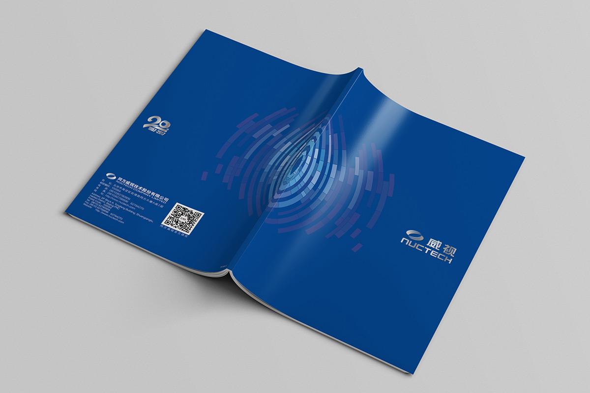 威视产品宣传册封面