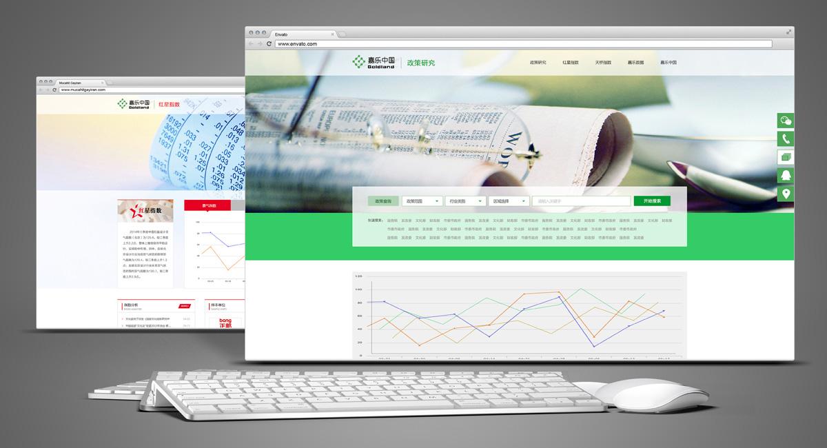 嘉乐中国网站设计展示