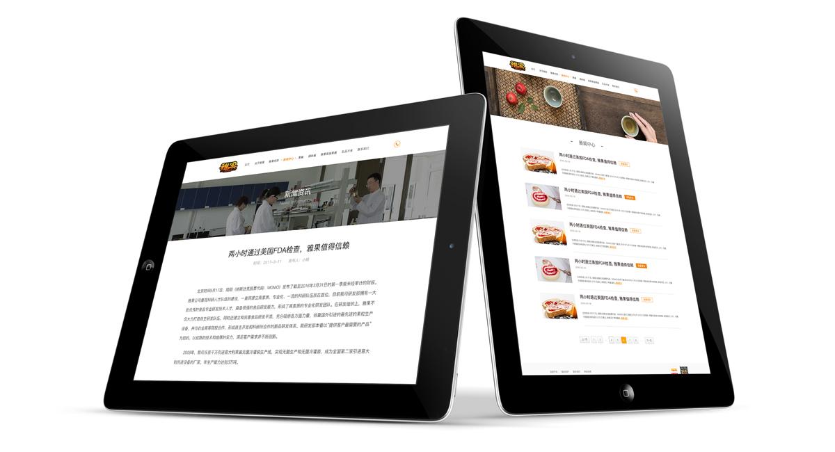 雅果食品网站设计展示