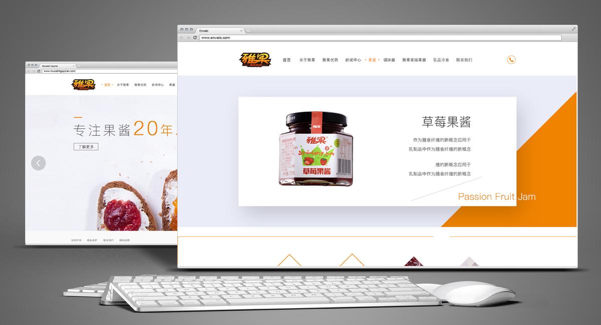 雅果食品网站设计预览