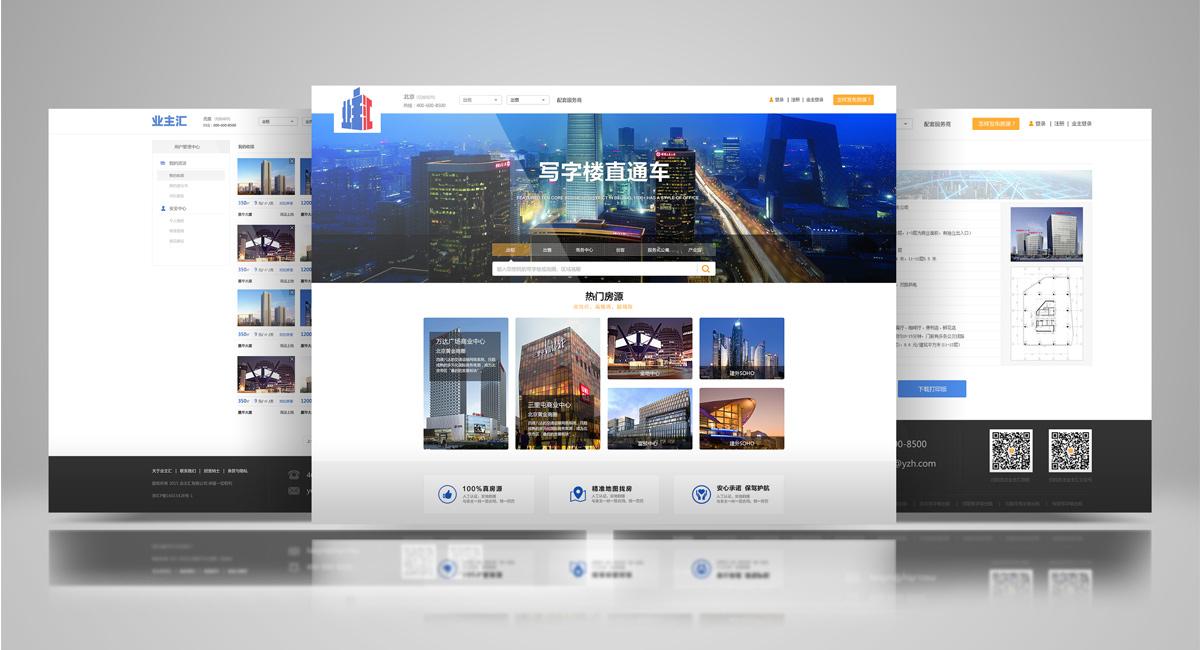 业主汇网站设计预览