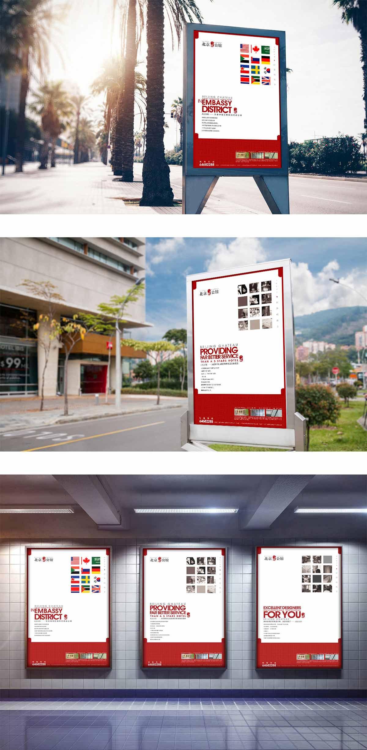 北京公馆海报设计
