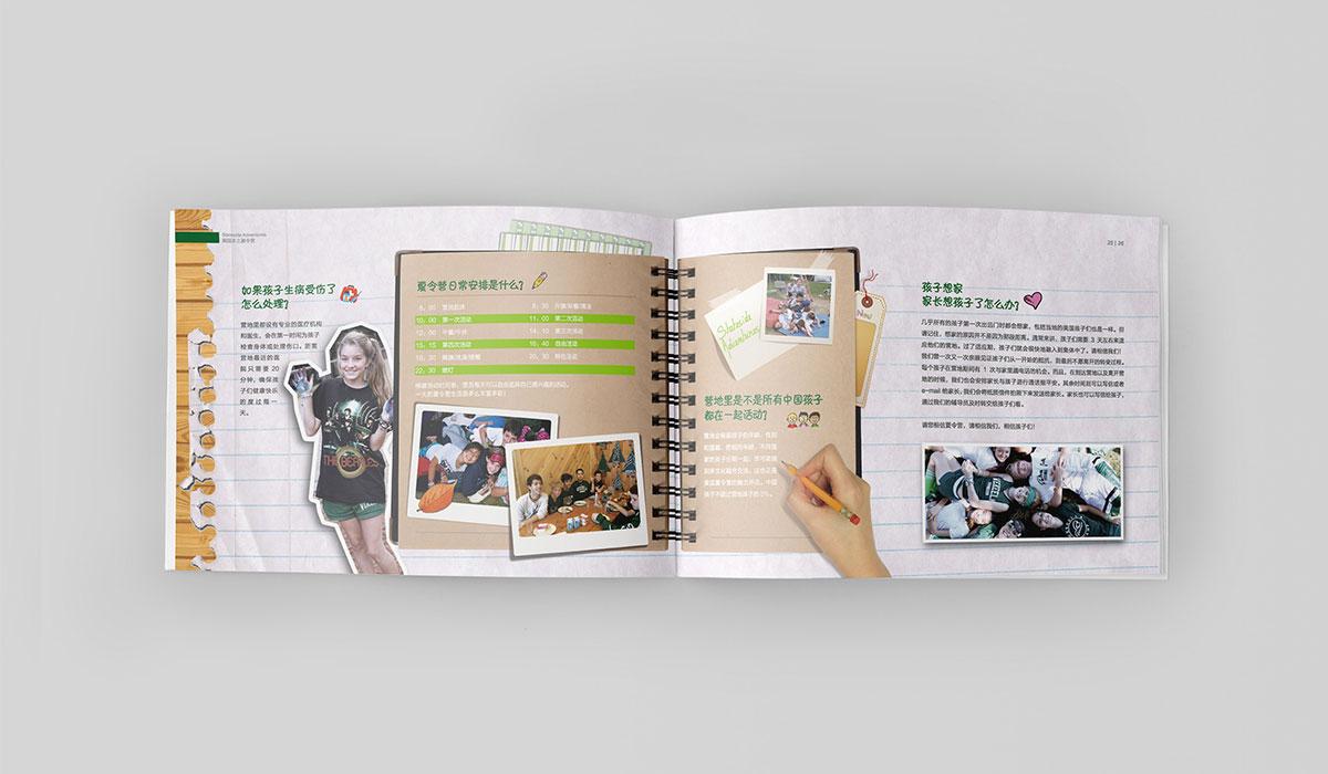 游美宣传册预览