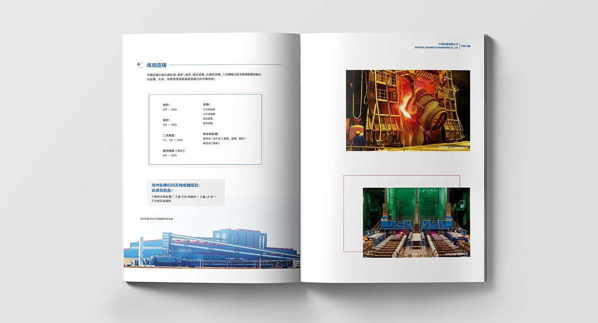 中钢设备宣传册