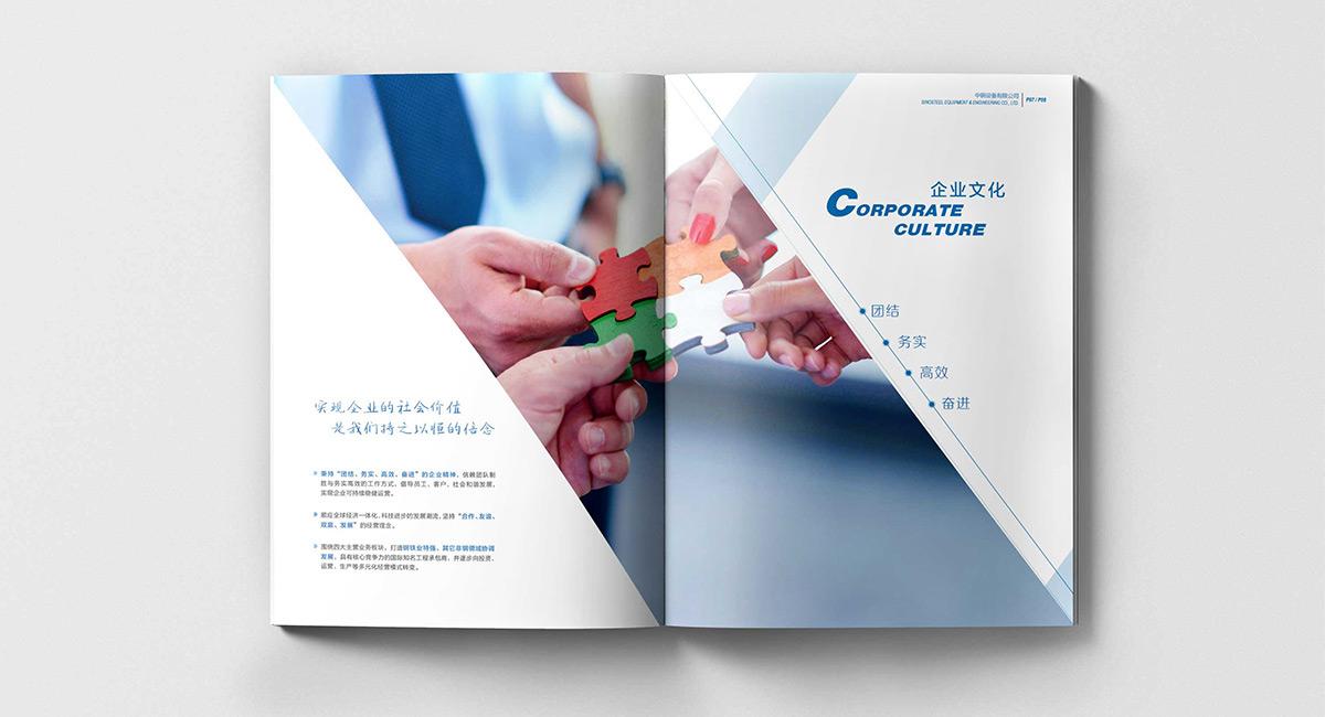 中钢设备企业文化