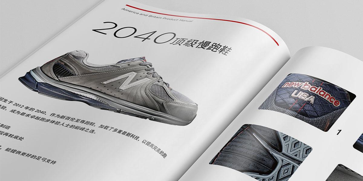 新百伦宣传册产品介绍