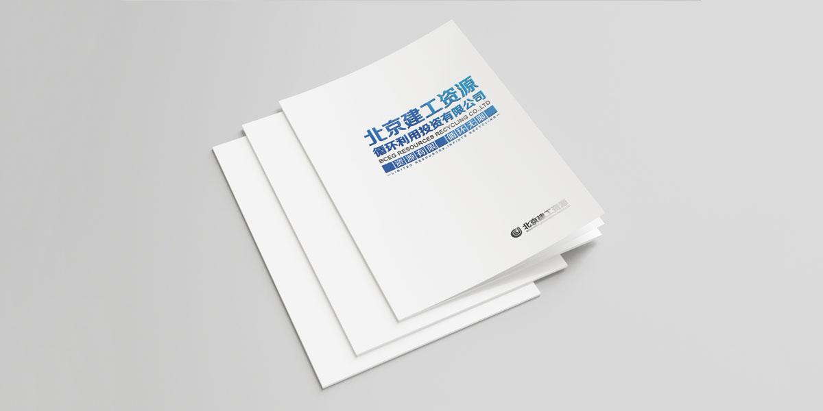 建工资源宣传册封面