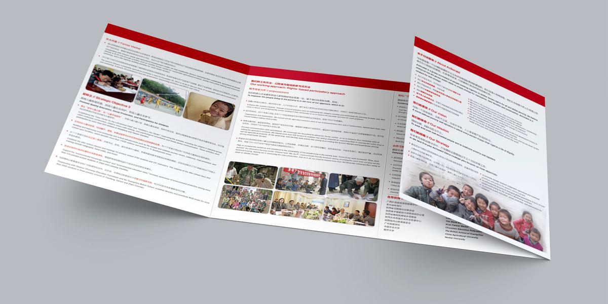 行动援助折页效果图