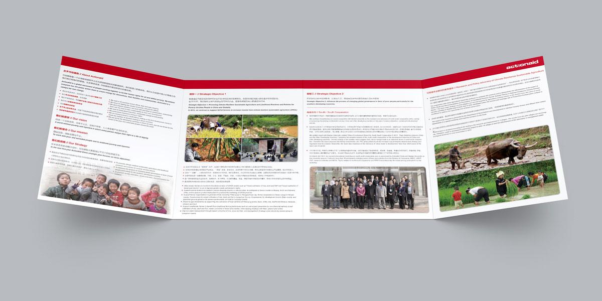 行动援助折页设计