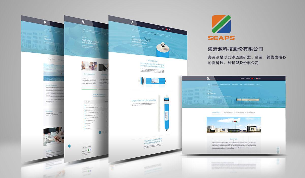 海清源网站界面