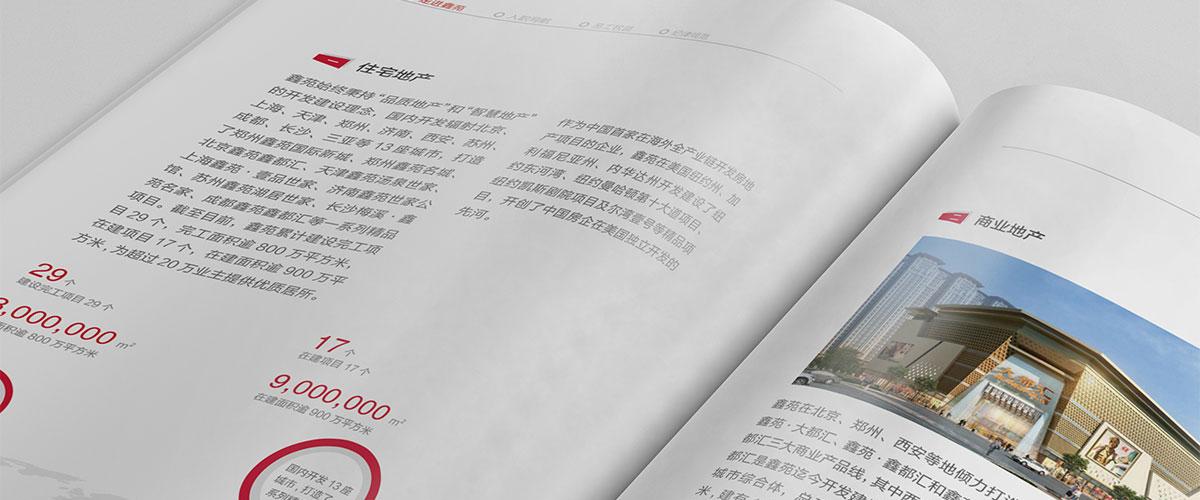 鑫苑集团员工手册展示