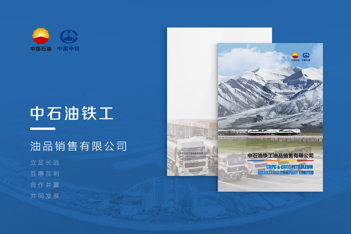 中石油铁工宣传册
