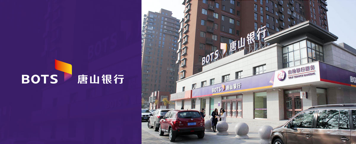 唐山银行平面广告