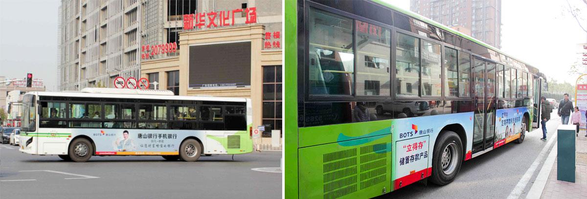 唐山银行公交车广告