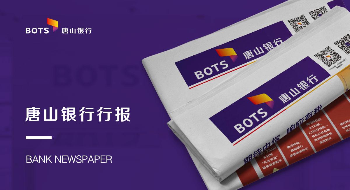 唐山银行行报