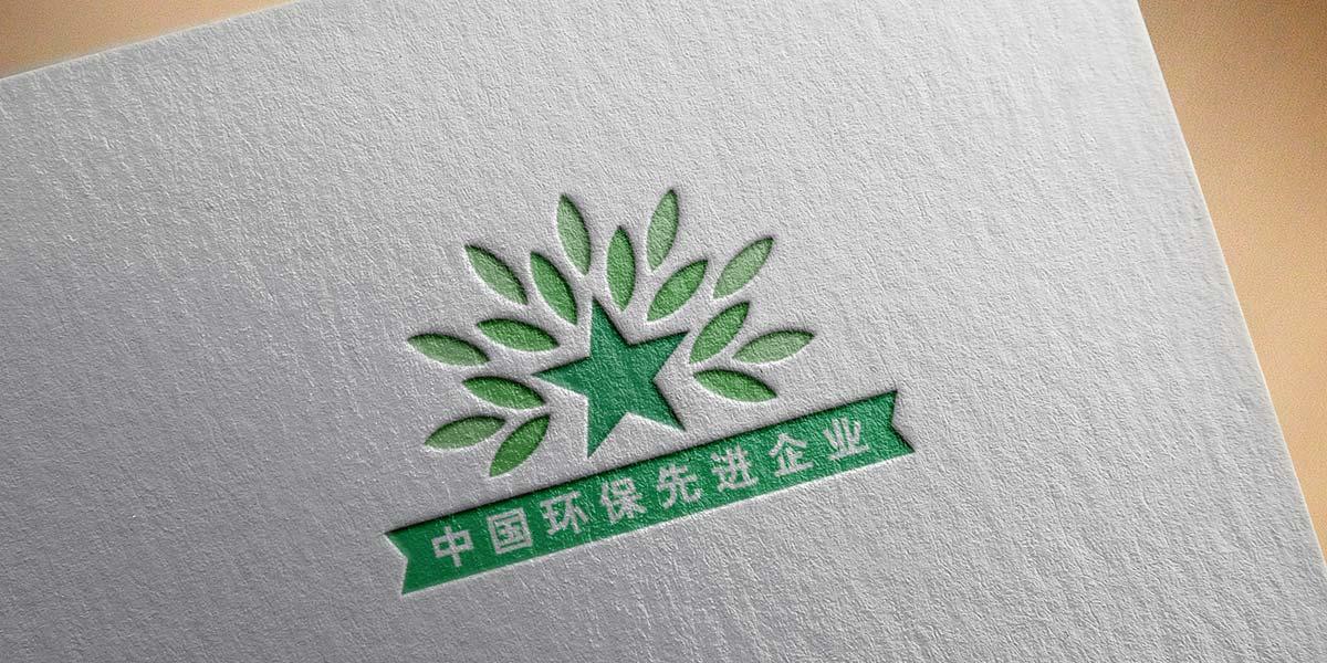 环保先进企业标识应用