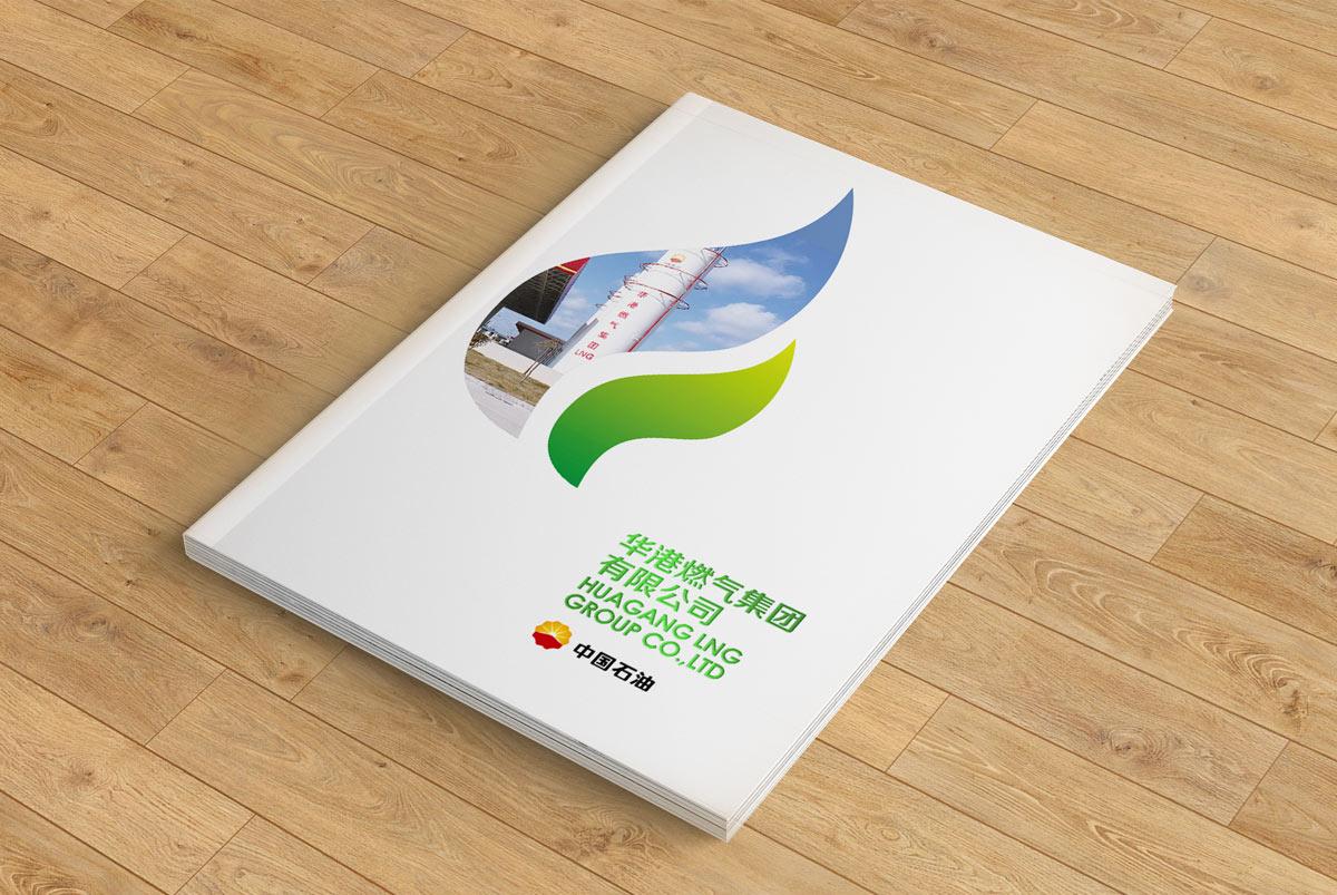 华港燃气画册封面