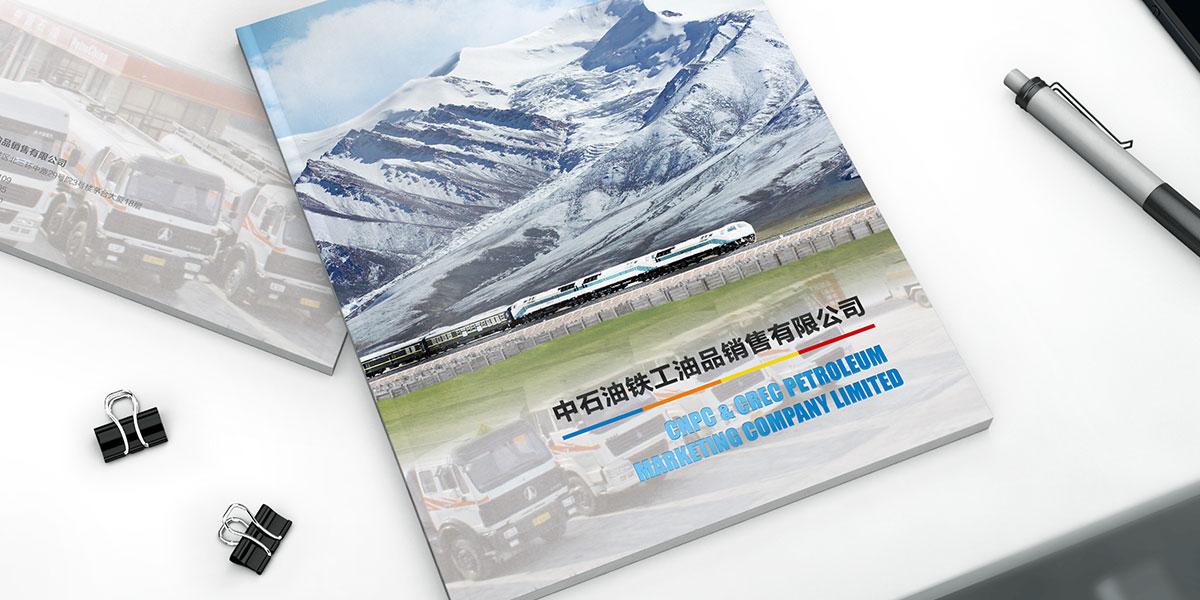 中石油宣传册封面