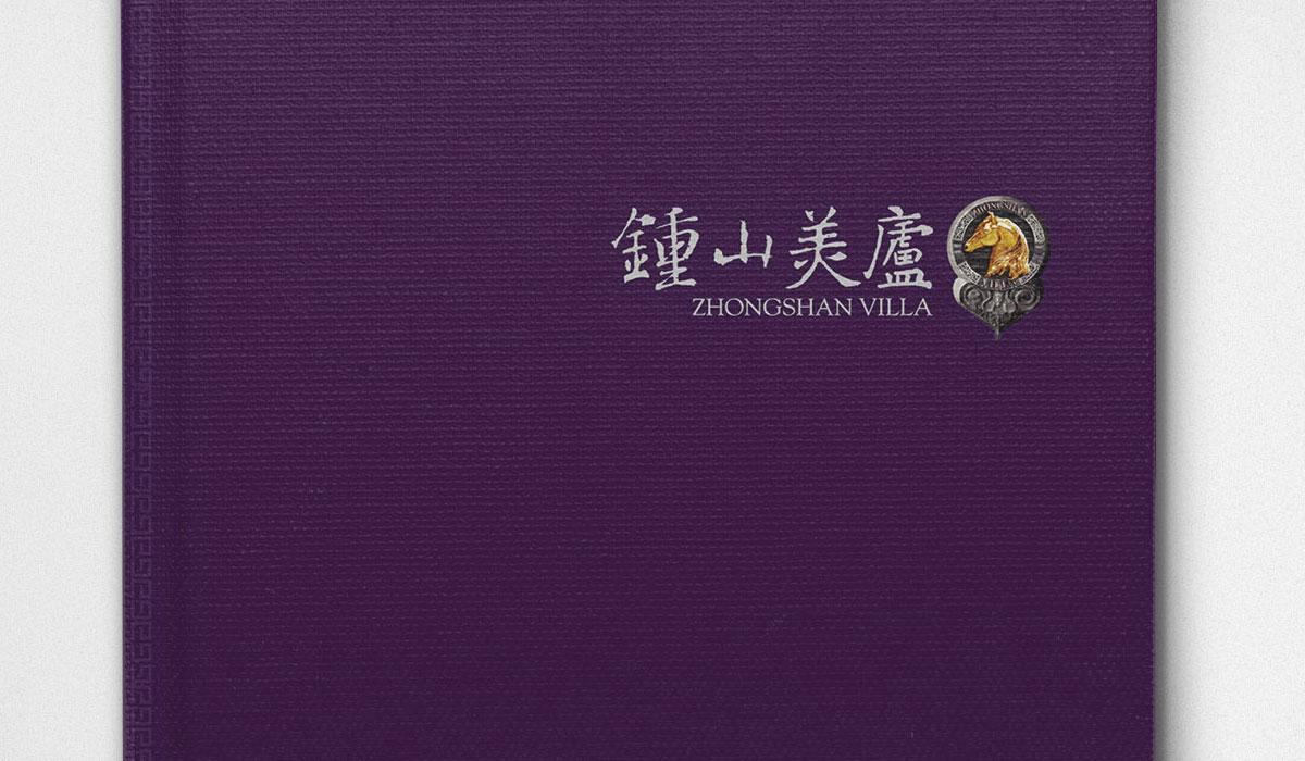 钟山美庐宣传册封面