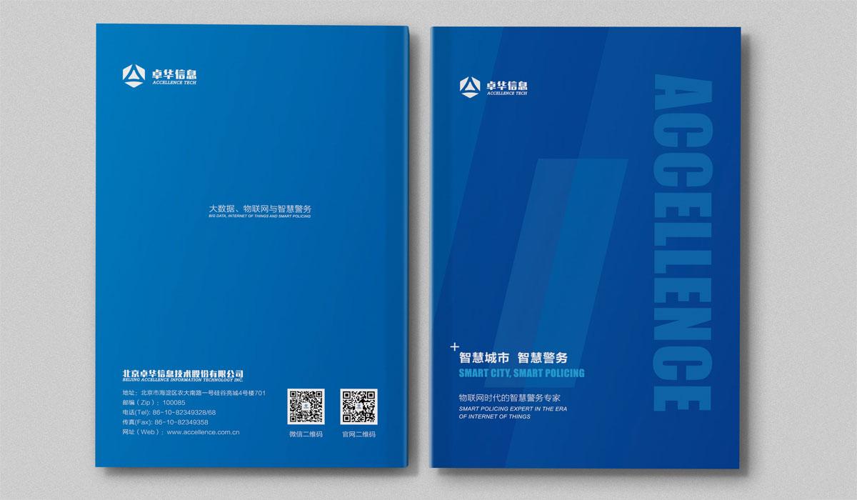 卓华信息宣传册封面